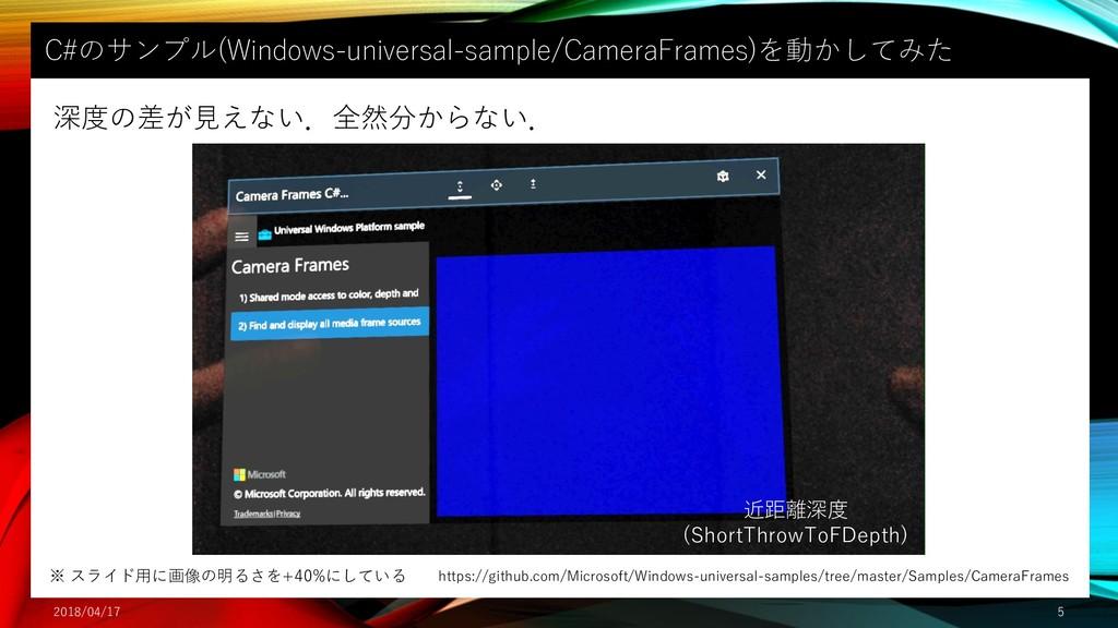 C#のサンプル(Windows-universal-sample/CameraFrames)を...