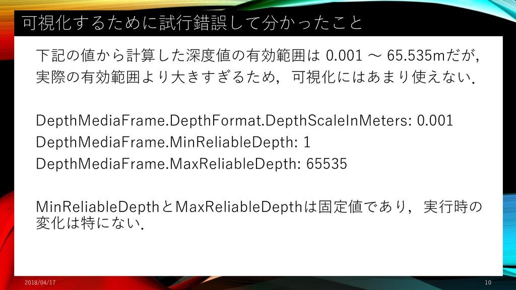 可視化するために試行錯誤して分かったこと 2018/04/17 10 下記の値から計算した深度...