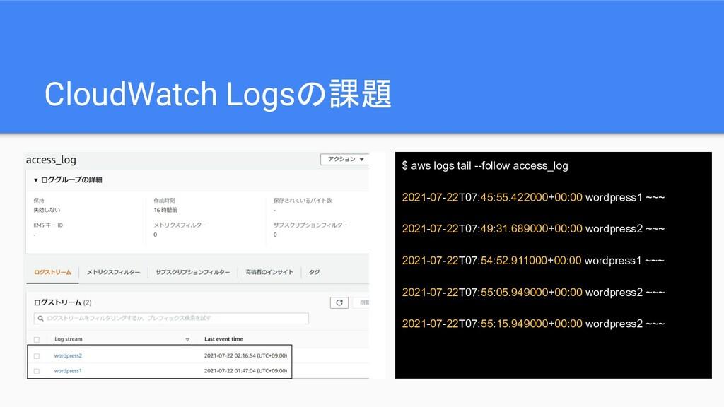 CloudWatch Logsの課題 $ aws logs tail --follow acc...