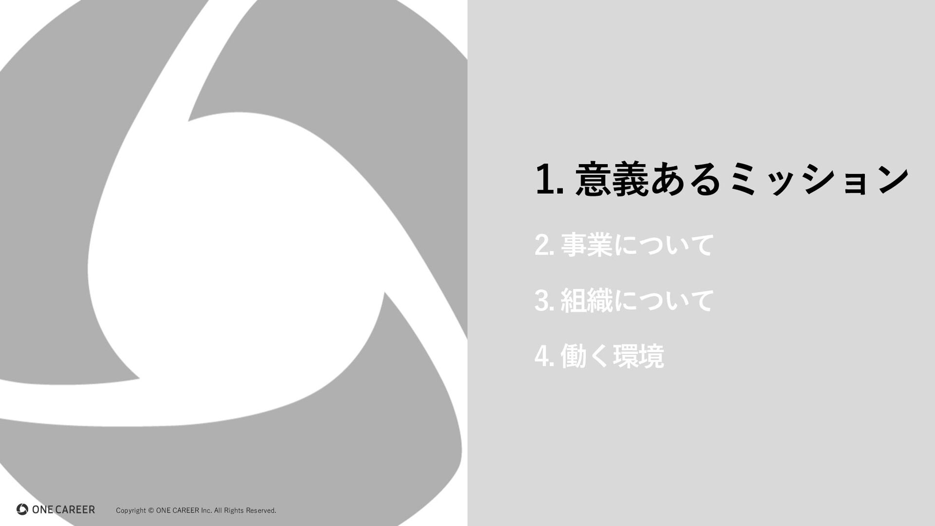 ⽬次 -contents- Copyright © 2020 ONE CAREER Inc. ...