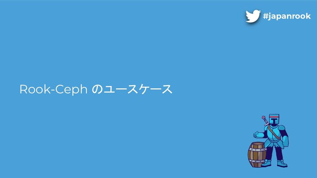 #japanrook Rook-Ceph のユースケース