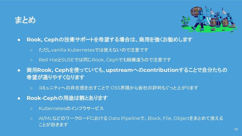 19 ● Rook, Cephの技術サポートを希望する場合は、商用を強くお勧めします ○ ただ...