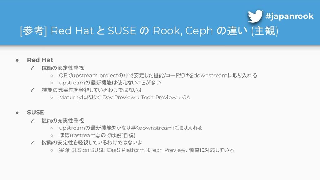 [参考] Red Hat と SUSE の Rook, Ceph の違い (主観) ● Red...