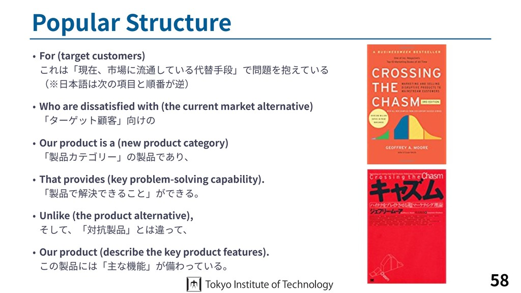 Popular Structure • For (target customers)