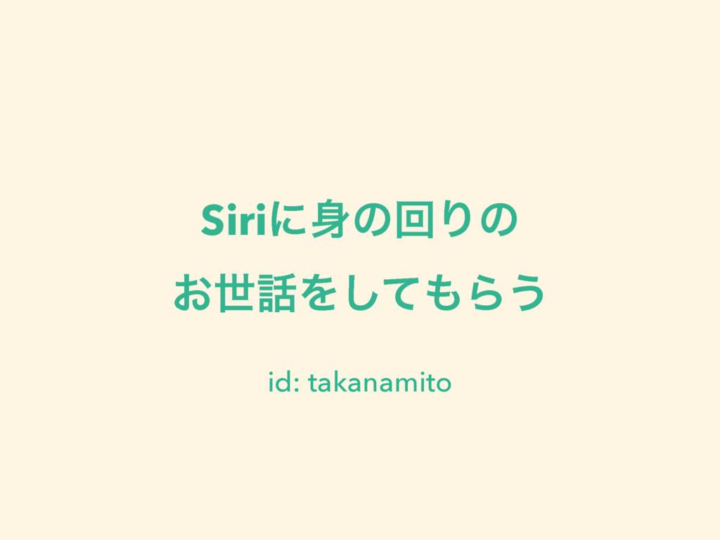 id: takanamito SiriʹͷճΓͷ ͓ੈΛͯ͠Β͏