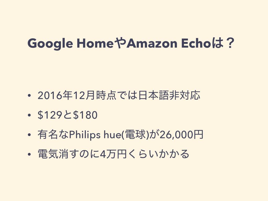 Google HomeAmazon Echoʁ • 201612݄ͰຊޠඇରԠ ...