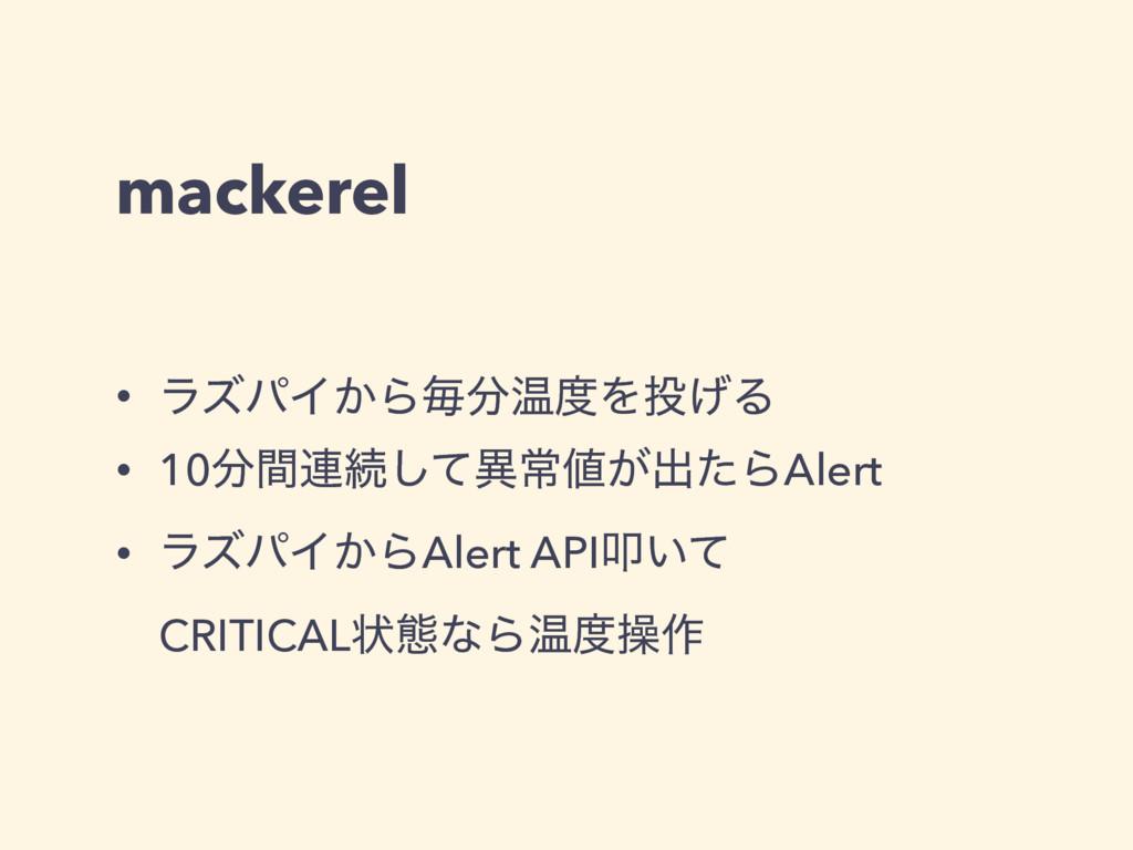 mackerel • ϥζύΠ͔ΒຖԹΛ͛Δ • 10ؒ࿈ଓͯ͠ҟৗ͕ग़ͨΒAler...