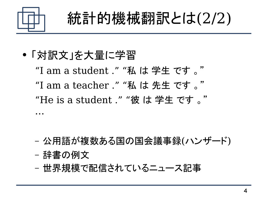 """4 統計的機械翻訳とは(2/2) ● 「対訳文」を大量に学習 """"I am a student ..."""