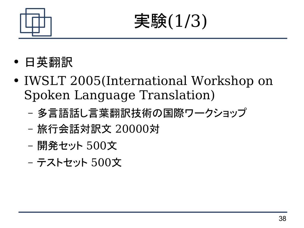 38 実験(1/3) ● 日英翻訳 ● IWSLT 2005(International Wo...