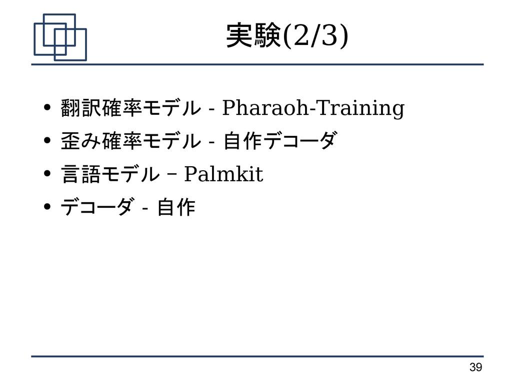 39 実験(2/3) ● 翻訳確率モデル - Pharaoh-Training ● 歪み確率モ...