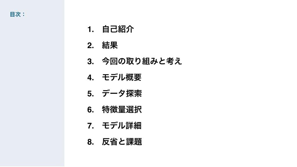ɿ 1. ࣗݾհ 2. ݁Ռ 3. ࠓճͷऔΓΈͱߟ͑ 4. Ϟσϧ֓ཁ 5. σʔλ...