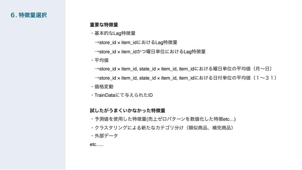 ̒. ಛྔબ ॏཁͳಛྔ ɾجຊతͳLagಛྔ ɹˠstore_id × item_i...