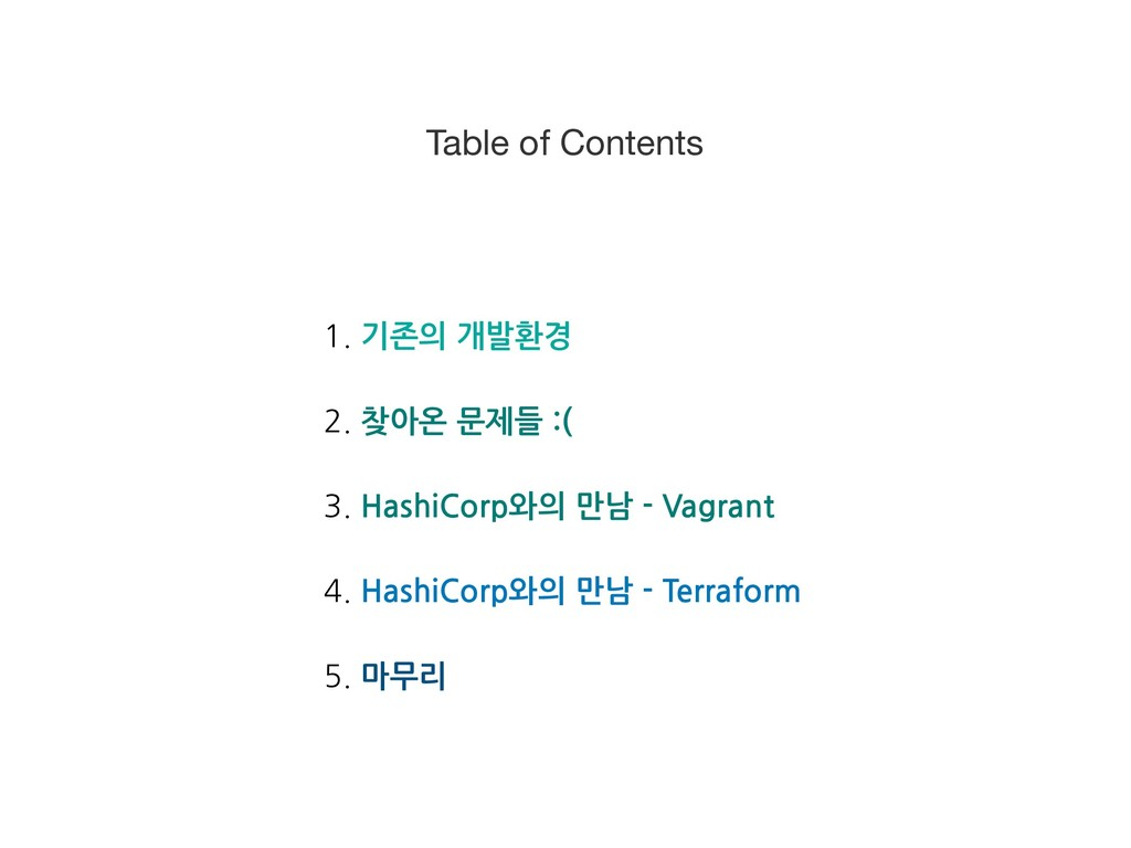 Table of Contents 2. 찾아온 문제들 :( 3. HashiCorp와의 ...