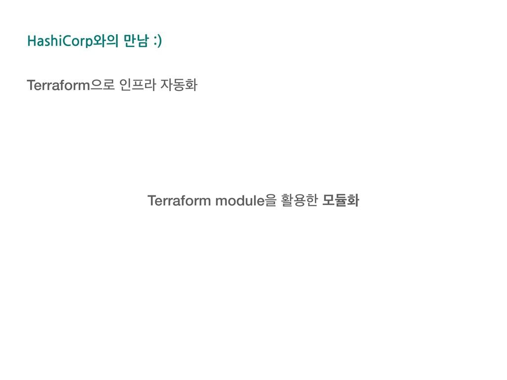 HashiCorp와의 만남 :) Terraformਵ۽ ੋۄ زച Terraform...