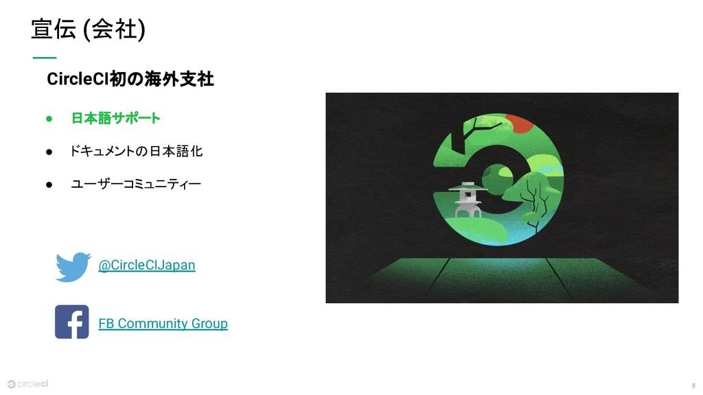 8 宣伝 (会社) ● 日本語サポート ● ドキュメントの日本語化 ● ユーザーコミュニティー...