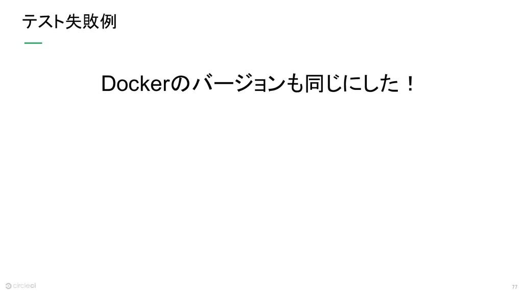 77 テスト失敗例 Dockerのバージョンも同じにした!