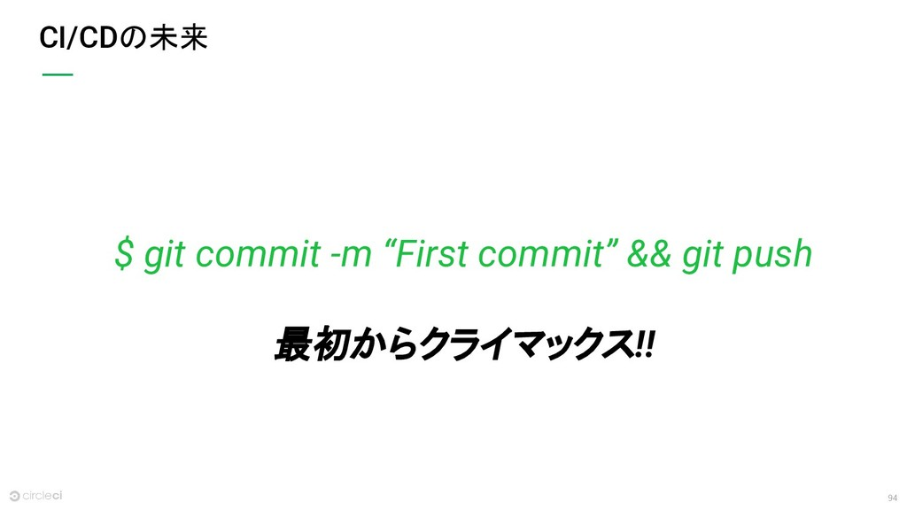 "94 CI/CDの未来 $ git commit -m ""First commit"" && g..."