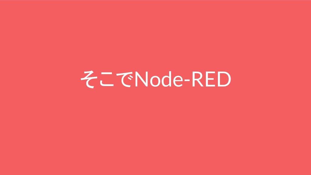 そこでNode-RED