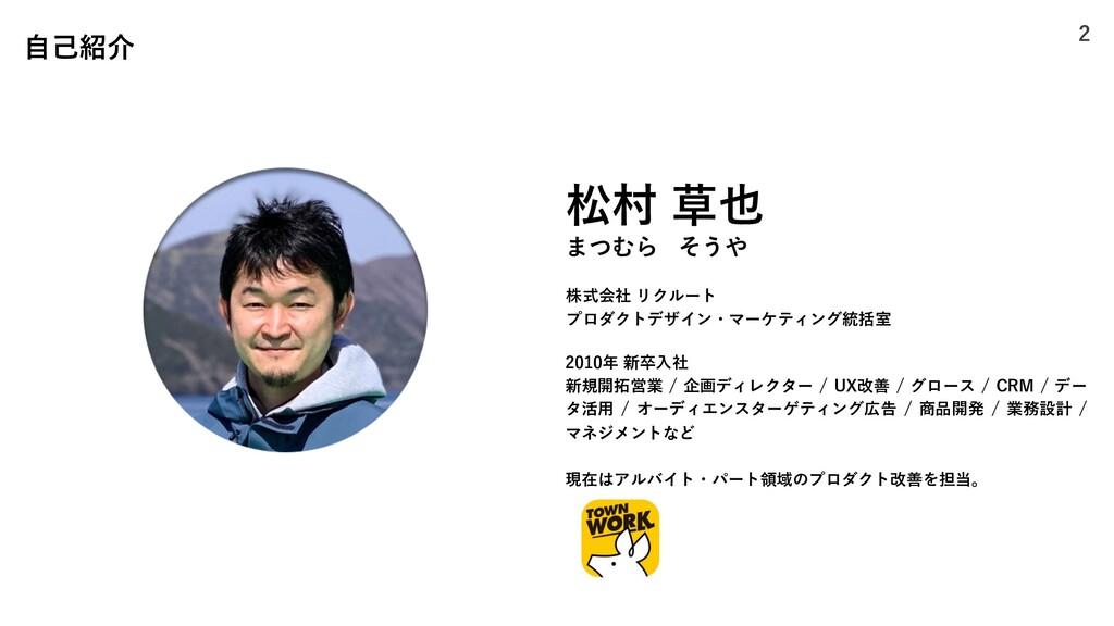 松村 草也 まつむら そうや 2010年 新卒⼊社 新規開拓営業 / 企画ディレクター / U...