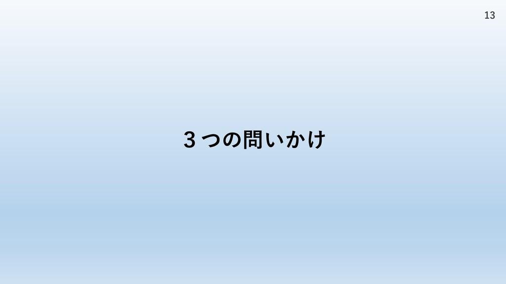 3つの問いかけ 13