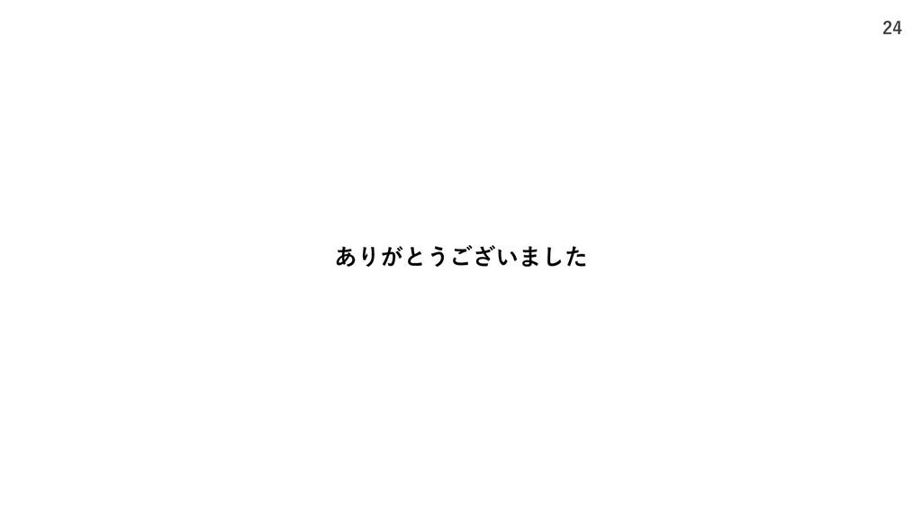 ありがとうございました 24