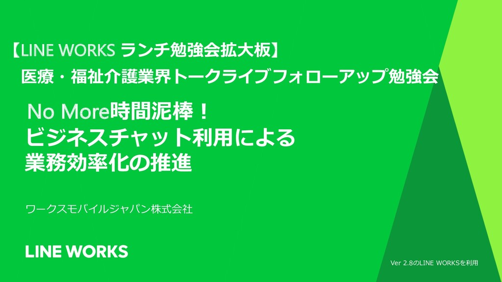 【LINE WORKS ランチ勉強会拡⼤板】 医療・福祉介護業界トークライブフォローアップ勉強...