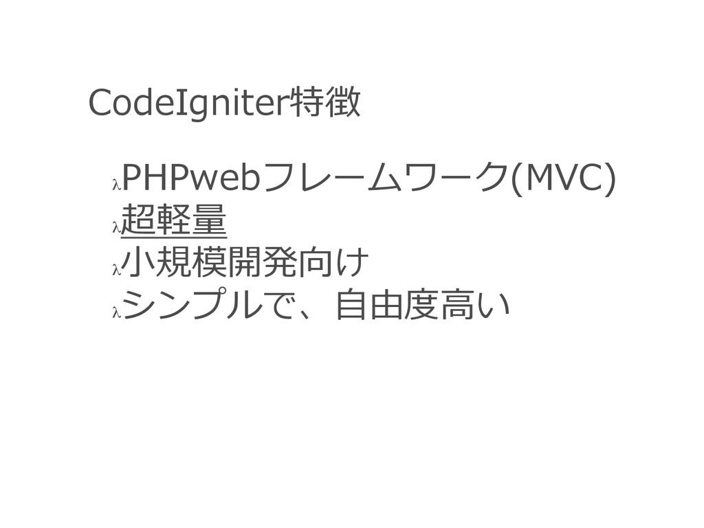 CodeIgniter特徴 λ PHPwebフレームワーク(MVC) λ 超軽量量 λ ...