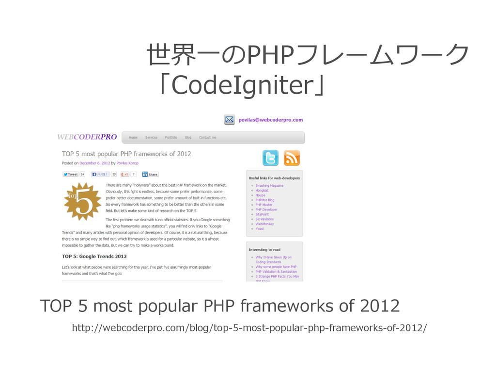 世界⼀一のPHPフレームワーク 「CodeIgniter」 http://webcoderpr...