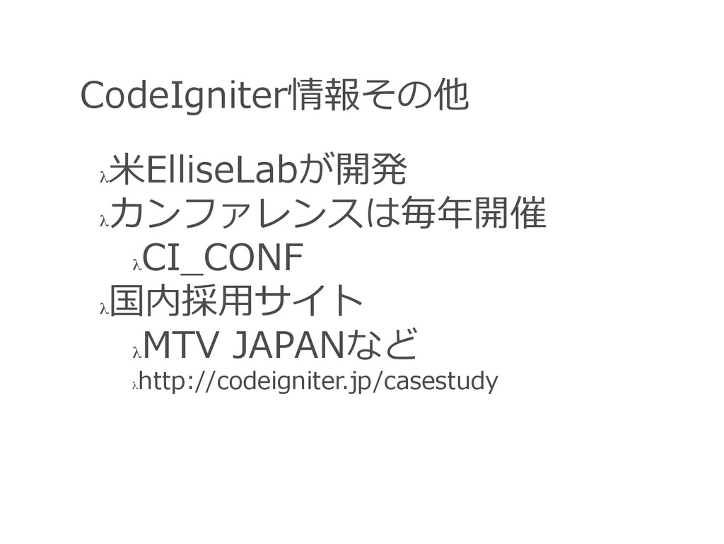 CodeIgniter情報その他 λ ⽶米ElliseLabが開発 λ カンファレンスは毎...