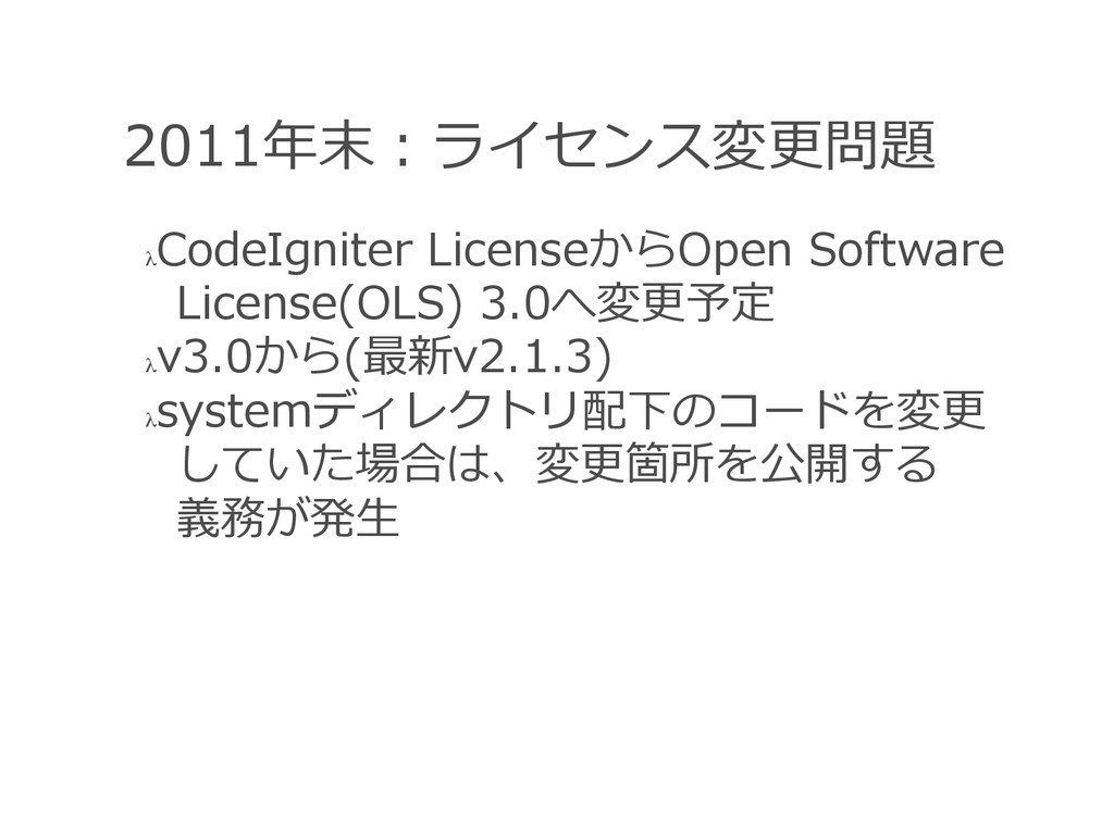 2011年年末:ライセンス変更更問題 λ CodeIgniter LicenseからOpe...