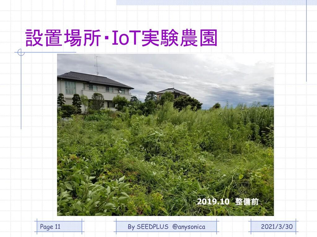 設置場所・IoT実験農園 2021/3/30 Page 11 2019.10 整備前 By S...