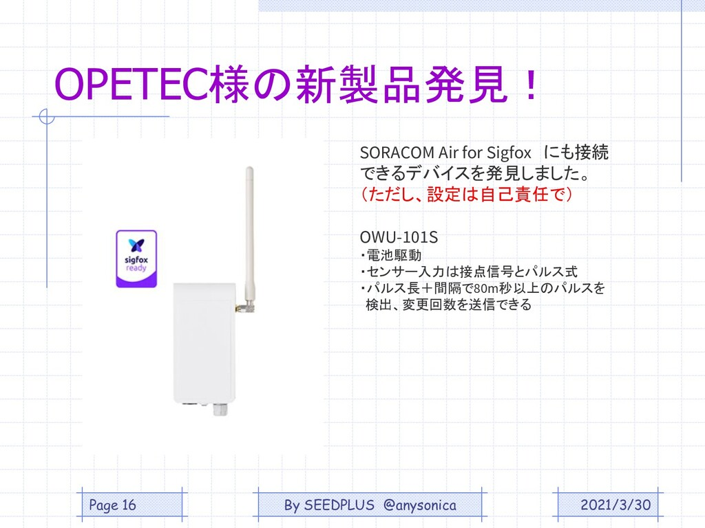 OPETEC様の新製品発見! 2021/3/30 Page 16 SORACOM Air fo...