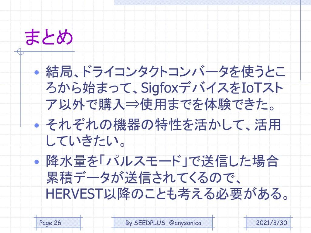 まとめ • 結局、ドライコンタクトコンバータを使うとこ ろから始まって、Sigfoxデバイスを...