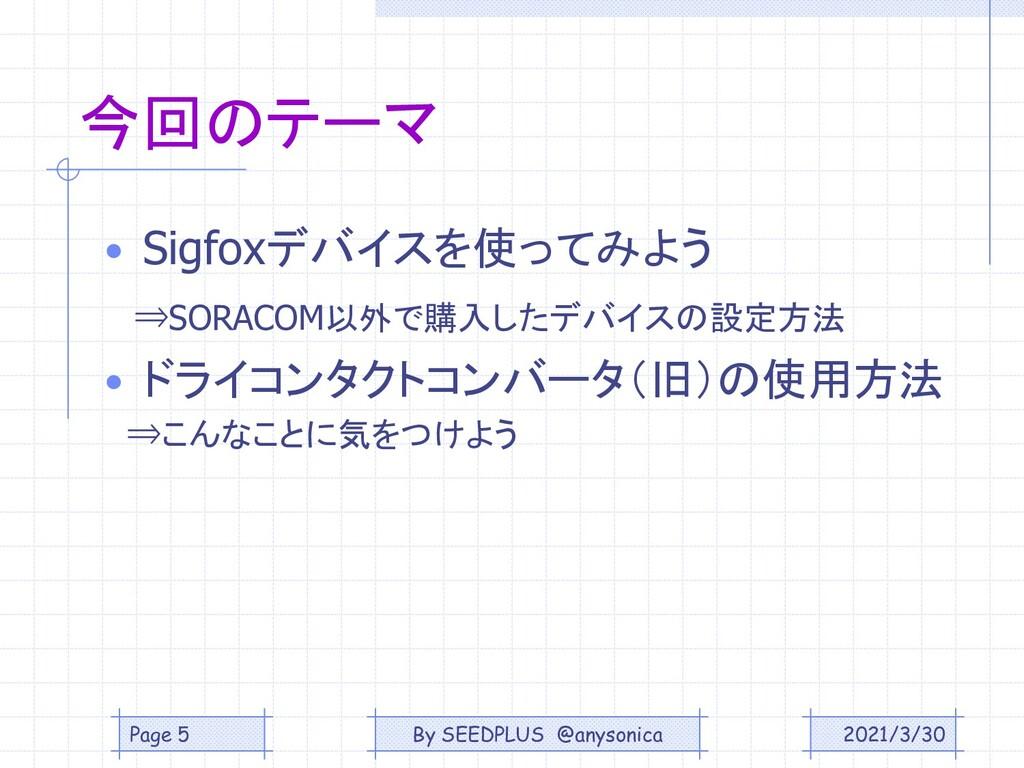 今回のテーマ • Sigfoxデバイスを使ってみよう ⇒SORACOM以外で購入したデバイスの...