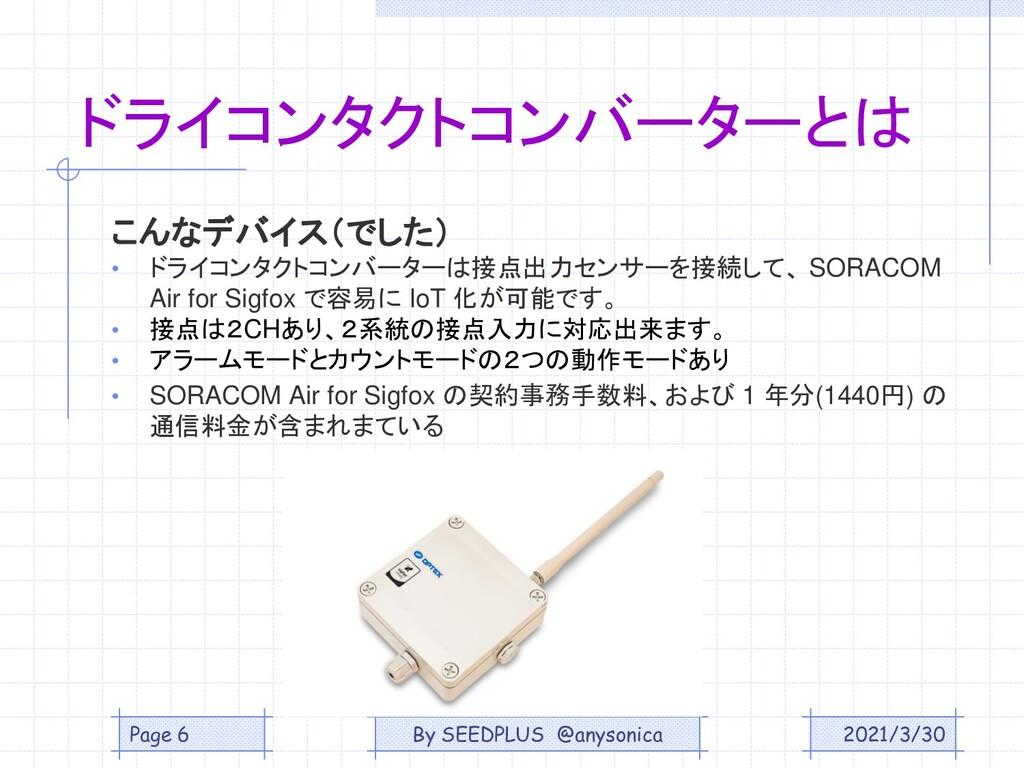 ドライコンタクトコンバーターとは こんなデバイス(でした) • ドライコンタクトコンバーターは...