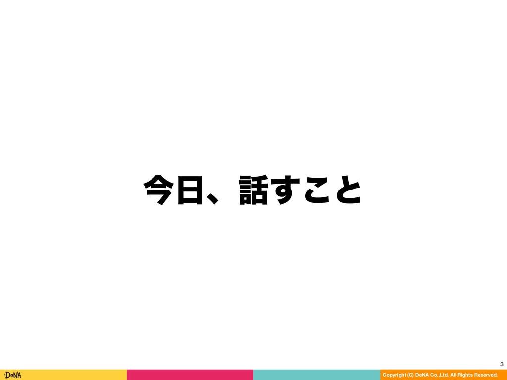 ࠓɺ͢͜ͱ 3 Copyright (C) DeNA Co.,Ltd. All Right...