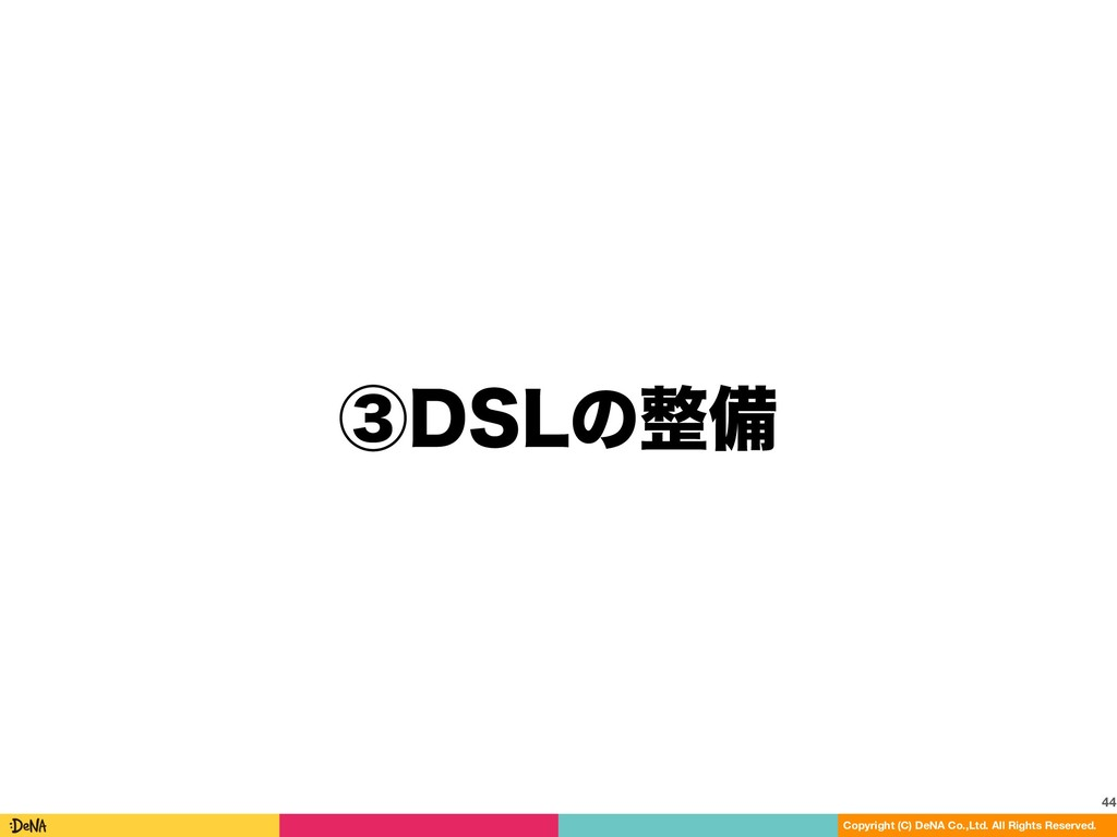 ᶅ%4-ͷඋ 44 Copyright (C) DeNA Co.,Ltd. All Righ...