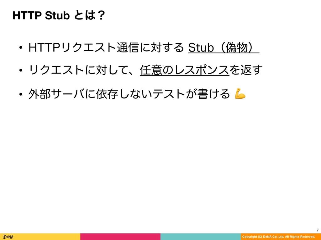 HTTP Stub ͱʁ 7 Copyright (C) DeNA Co.,Ltd. All...