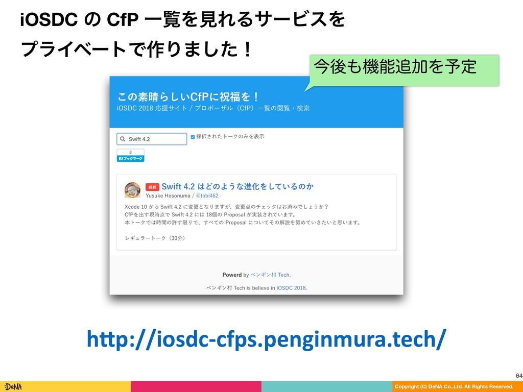 iOSDC ͷ CfP ҰཡΛݟΕΔαʔϏεΛ ϓϥΠϕʔτͰ࡞Γ·ͨ͠ʂ 64 Copyri...