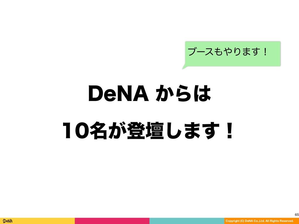 "%F/""͔Β ໊͕ొஃ͠·͢ʂ 65 Copyright (C) DeNA Co.,..."