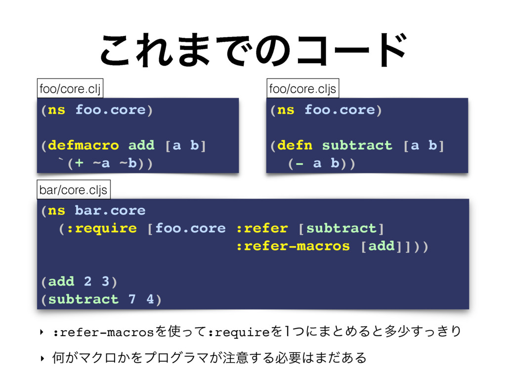 (ns bar.core (:require [foo.core :refer [subtra...