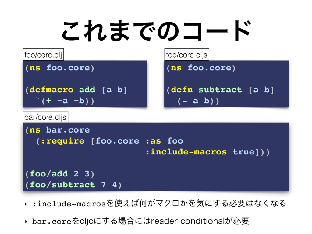 (ns bar.core (:require [foo.core :as foo :inclu...