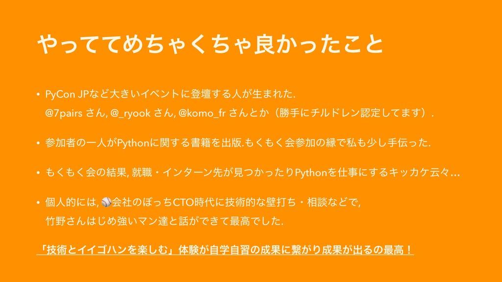 ͬͯͯΊͪΌͪ͘Όྑ͔ͬͨ͜ͱ • PyCon JPͳͲେ͖͍Πϕϯτʹొஃ͢Δਓ͕ੜ·Εͨ...