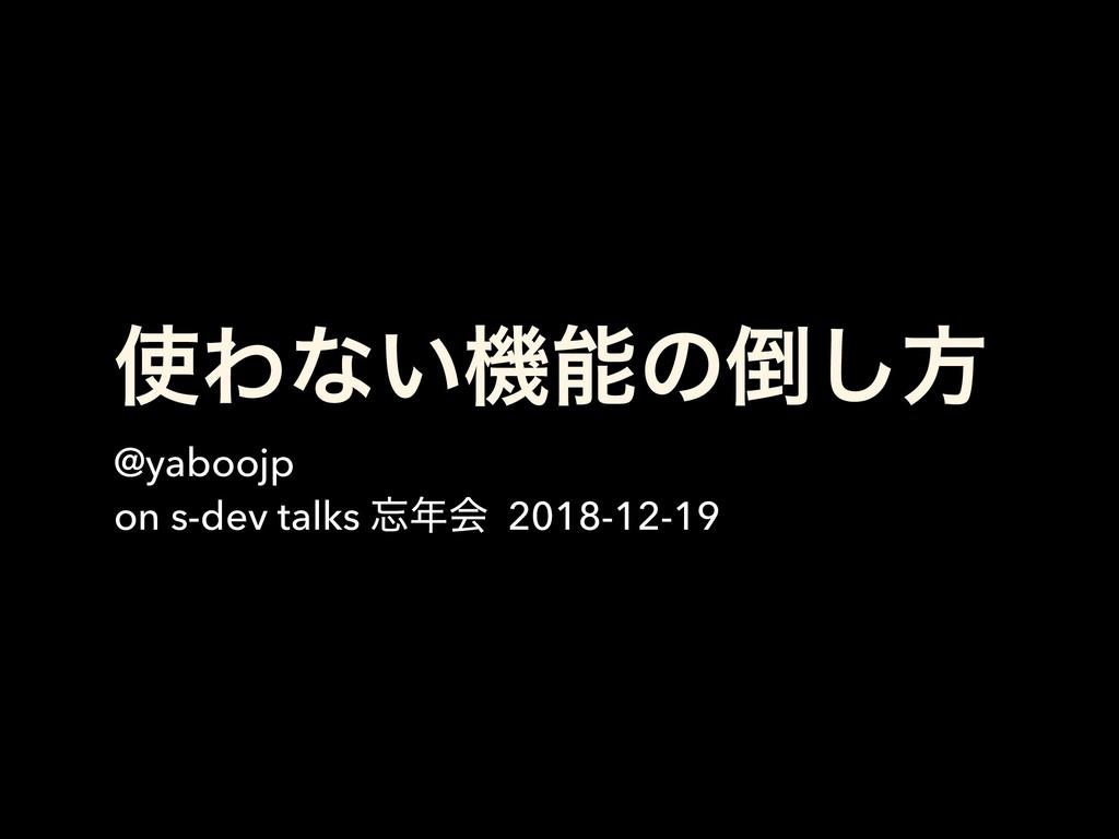 Θͳ͍ػͷ͠ํ @yaboojp on s-dev talks ձ 2018-12-...