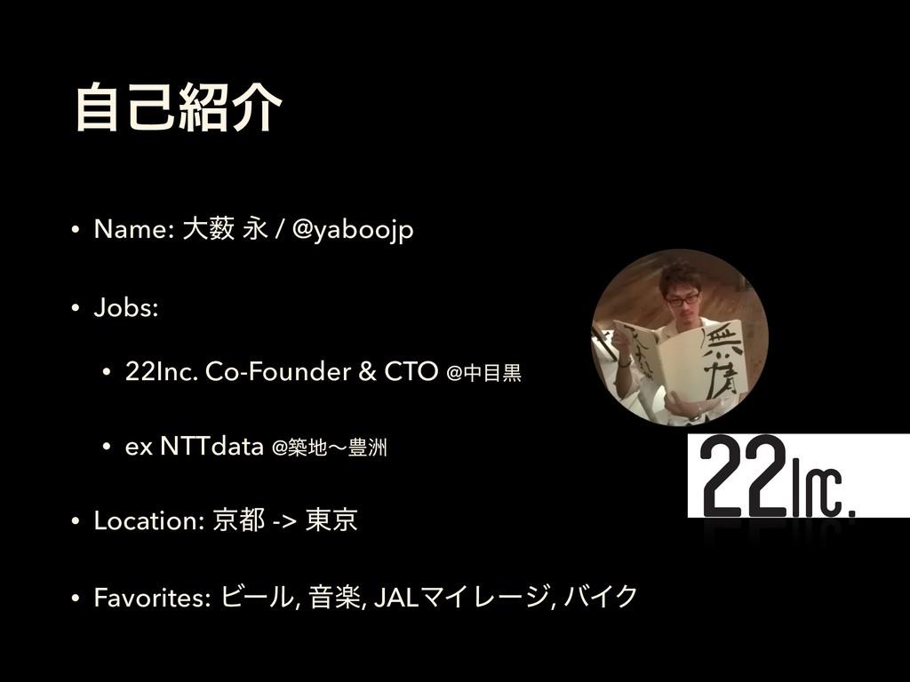 ࣗݾհ • Name: େ༅ Ӭ / @yaboojp • Jobs: • 22Inc. C...