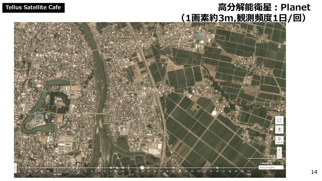 Tellus Satellite Cafe 高分解能衛星:Planet (1画素約3m,観測頻...