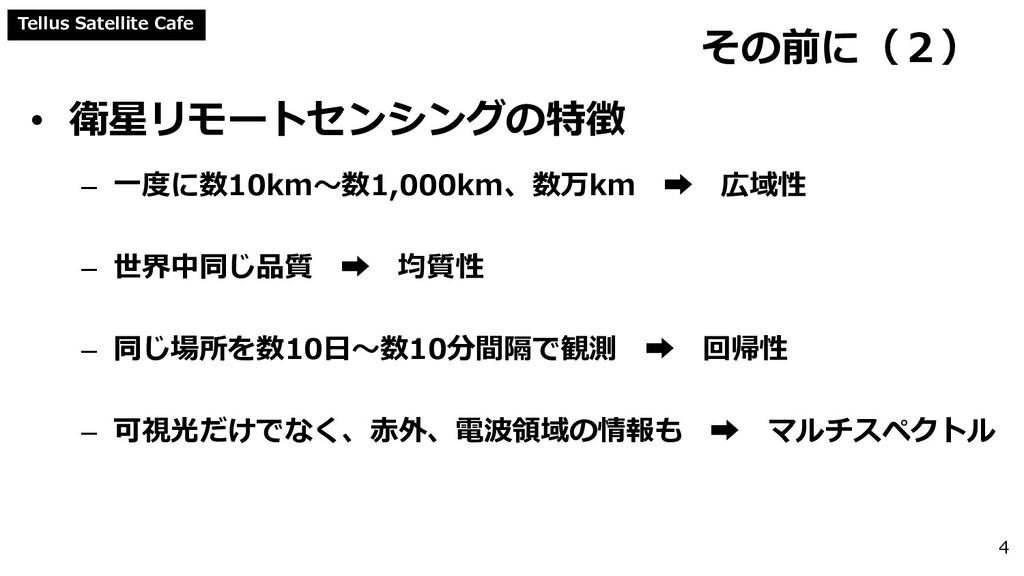Tellus Satellite Cafe その前に(2) • 衛星リモートセンシングの特徴 ...