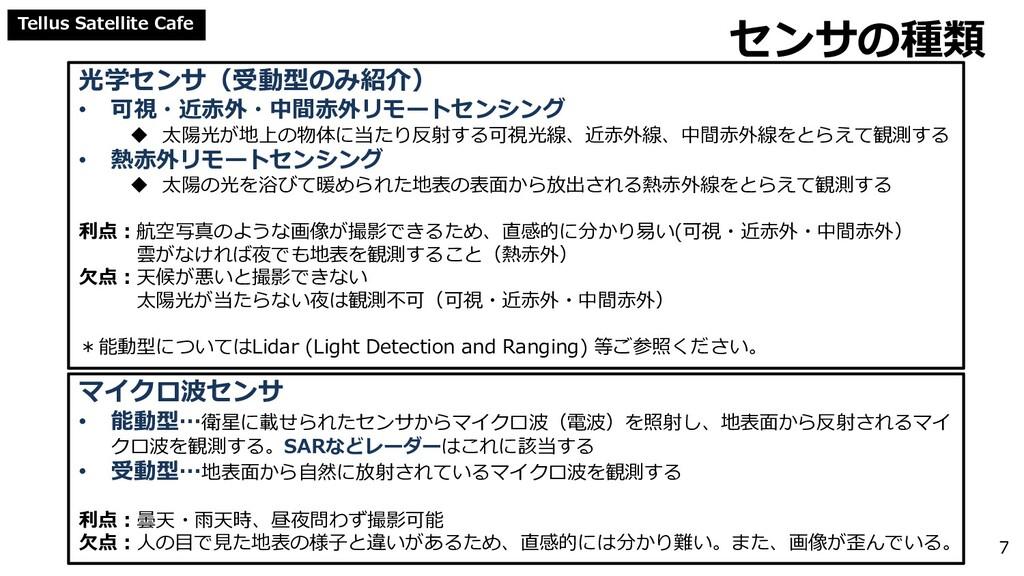 Tellus Satellite Cafe センサの種類 光学センサ(受動型のみ紹介) • 可...