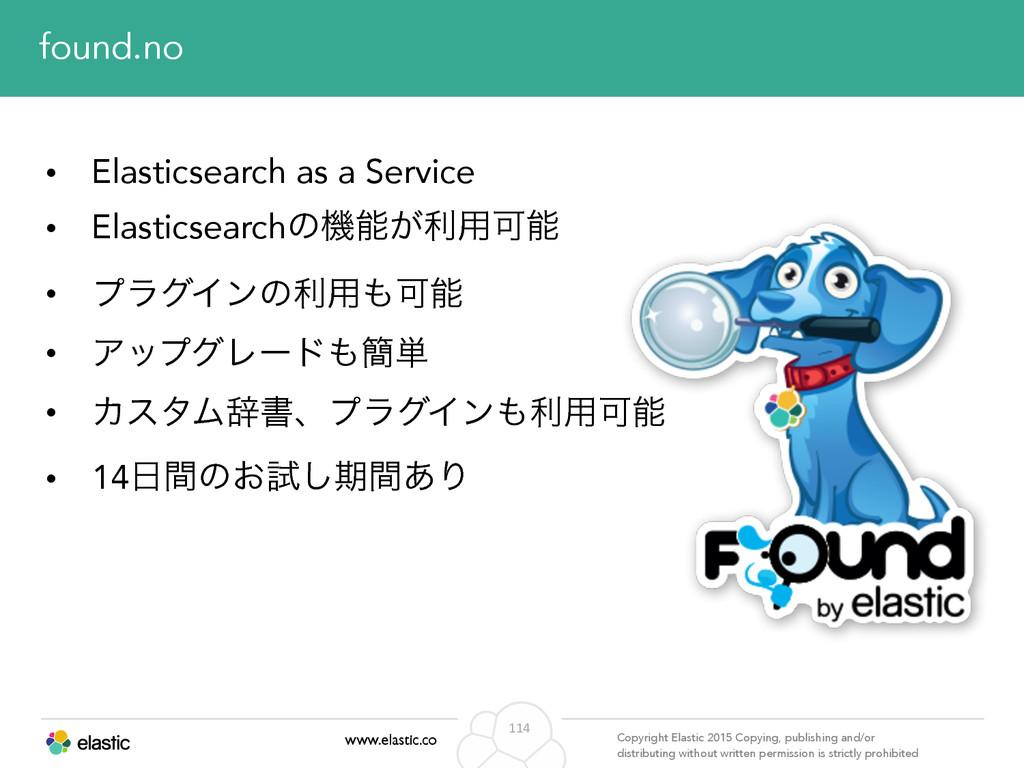 www.elastic.co Copyright Elastic 2015 Copying, ...