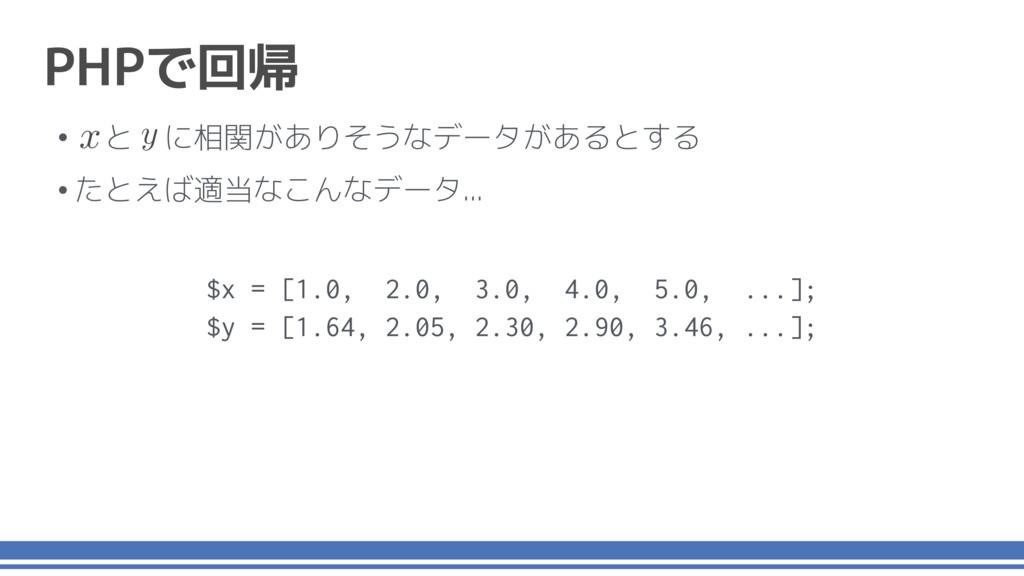 • と に相関がありそうなデータがあるとする •たとえば適当なこんなデータ... y x $x...
